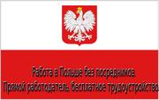 Работа в Польше без посредников - Бесплатное трудоустройство