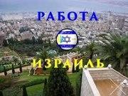 Легальное трудоустройство в Израиле!